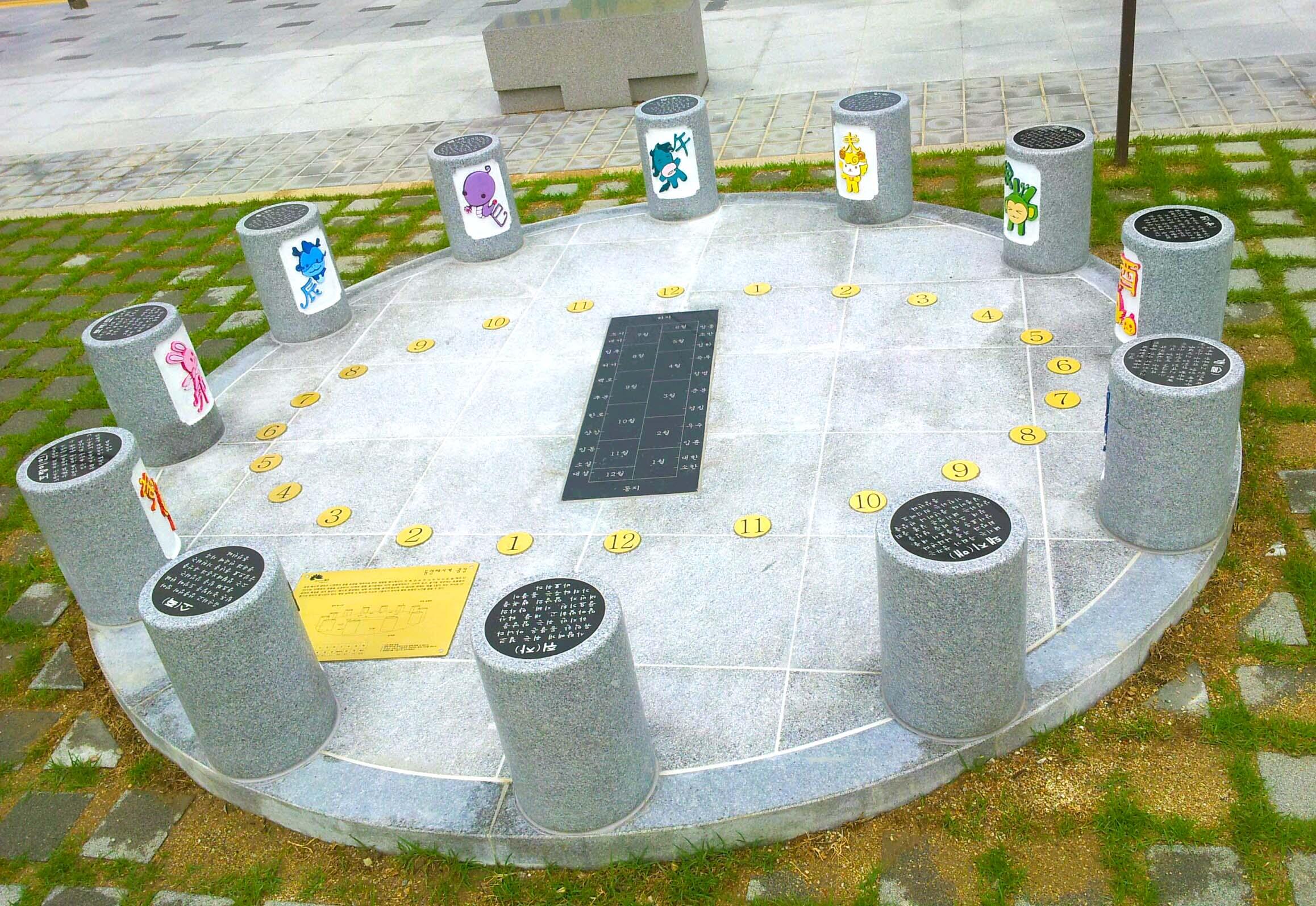 동양해시계광장.jpg